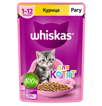 Whiskas / Паучи Вискас для Котят Курица рагу (цена за упаковку)
