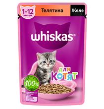 Whiskas / Паучи Вискас для Котят Телятина желе (цена за упаковку)