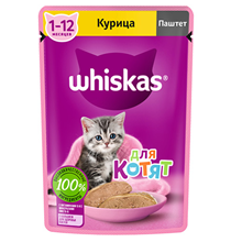 Whiskas / Паучи Вискас для Котят Курица паштет (цена за упаковку)