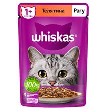 Whiskas / Паучи Вискас для взрослых кошек Телятина рагу (цена за упаковку)