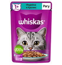 Whiskas / Паучи Вискас для взрослых кошек Кролик Индейка рагу (цена за упаковку)