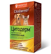 CitoDerm / Капли Цитодерм для кошек и собак Ушные Комплексные 10мл