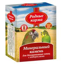 Родные Корма / Минеральный камень для Декоративных птиц с Водорослями