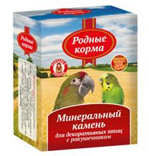 Родные Корма / Минеральный камень для Декоративных птиц с Ракушечником