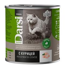 Darsi Sterilised / Консервы Дарси для Стерилизованных кошек Кусочки в соусе Курица (цена за упаковку)