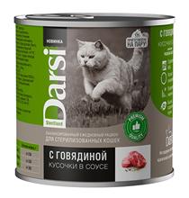 Darsi Sterilised / Консервы Дарси для Стерилизованных кошек Кусочки в соусе Говядина (цена за упаковку)