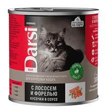 Darsi Adult / Консервы Дарси для взрослых кошек Кусочки в соусе Лосось и Форель (цена за упаковку)