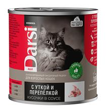 Darsi Adult / Консервы Дарси для взрослых кошек Кусочки в соусе Утка и Перепелка (цена за упаковку)
