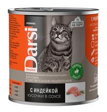 Darsi Sensitive / Консервы Дарси для взрослых кошек с Чувствительным пищеварением Кусочки в соусе Индейка (цена за упаковку)