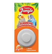 Happy Jungle / Лакомство Хеппи Джангл для птиц Минеральный камень с Бета-каротином